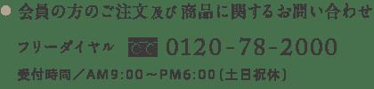 会員の方のご注文及び商品に関するお問い合わせ:0120-78-2000(受付時間/AM9:00~PM6:00)